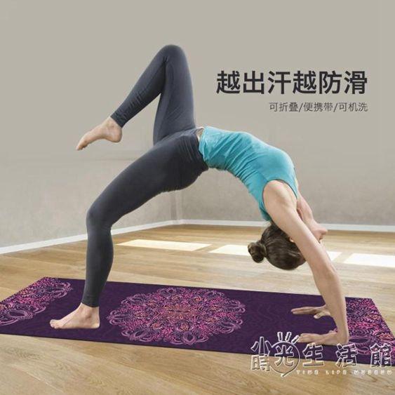 瑜伽墊薄款專業天然橡膠男女鋪巾摺疊防滑加寬便攜瑜珈毯瑜伽巾