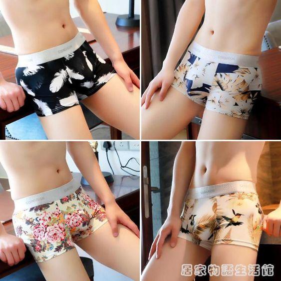 4條裝內褲男冰絲男平角褲性感青年潮個性韓版印花透氣四角短褲頭