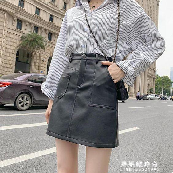 2020秋冬新款PU皮裙短款高腰黑色時尚A字半身裙黑色短裙顯瘦包臀