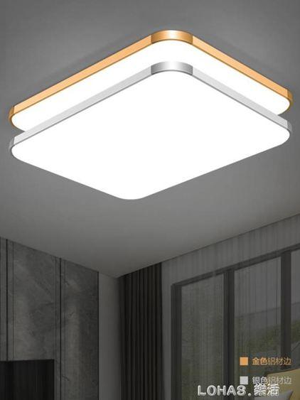 LED吸頂燈長方形遙控大氣客廳燈具現代簡約臥室燈陽臺燈餐廳燈飾220V