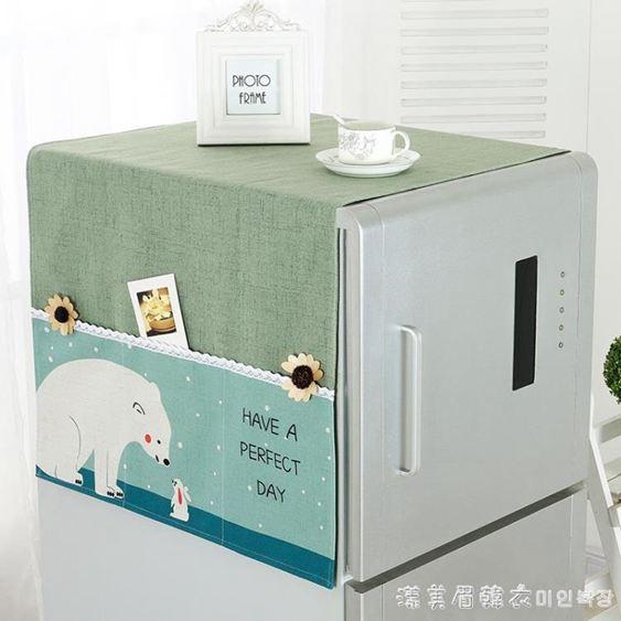 華麗萊 田園冰箱防塵罩單開雙開冰箱滾筒洗衣機蓋布多用蓋巾