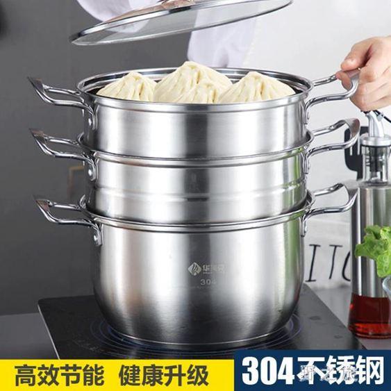湯鍋不銹鋼加厚鍋雙層三層家用小蒸鍋電磁爐煤氣通用鍋具