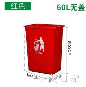 大號加厚塑料垃圾桶戶外無蓋環保垃圾箱分類工業家用清潔箱商用
