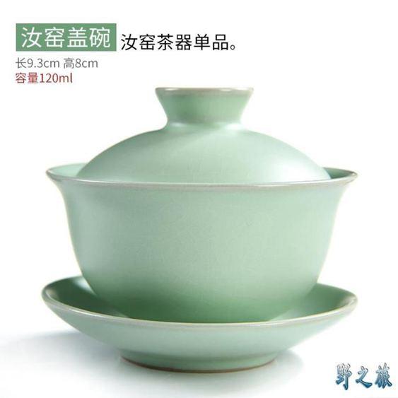 汝窯茶具茶壺天青單壺開片可養汝瓷陶瓷功夫家用茶道泡茶器茶壺