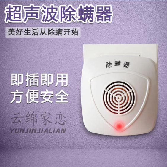 360家用床上超聲波靜音除?儀器小型宿舍床鋪自動強力殺菌防?蟲