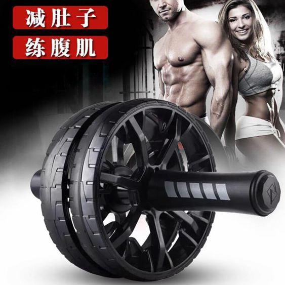 健腹輪健腹輪男士健肚輪雙輪腹肌撕裂者健身器材家用推輪捲腹建腹收腹輪