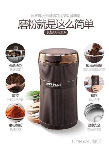 咖啡豆研磨機電動磨豆機家用小型干磨器五谷雜糧打粉機多功能220V