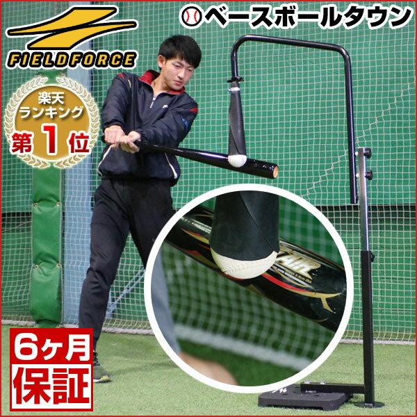棒球世界全新FIELDFORCE壘球練習揮桿迴旋打擊練習器FBST301特價