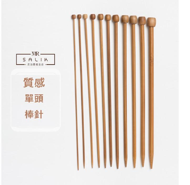 長棒針單頭 打毛線工具 長36公分 2.0mm - 4.0mm 竹棒針  木質長針 鉤針 毛衣針織針 0