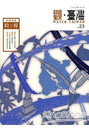Watch Taiwan觀.臺灣:第23期 103  10