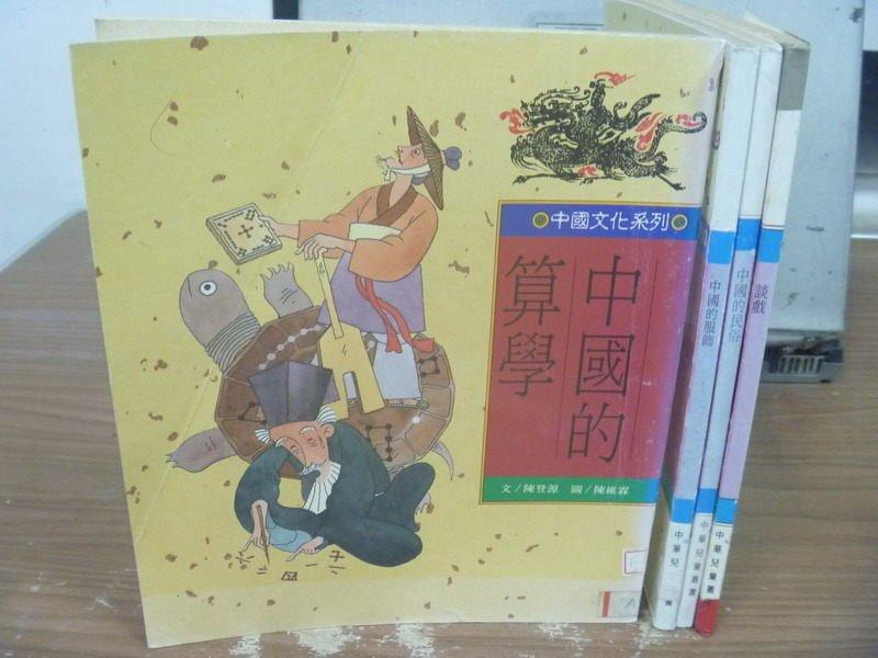 【書寶二手書T7/少年童書_JPW】中國的算學_中國的民俗_中國的服飾_談戲_4本合售_陳登原