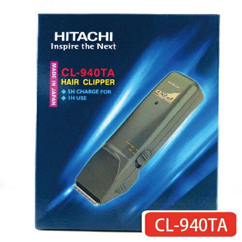 日本原裝HITACHI日立專業設計師專用超級電剪 理髮器 CL-940TA