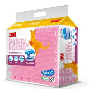 【淘氣寶寶】3M 安全防撞拼貼地墊 (32x32cmx6片) 粉紅