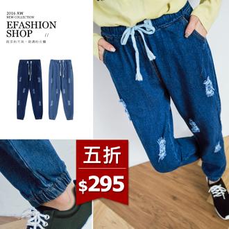 男友褲-個性刷破顯瘦皮革抽繩牛仔哈倫褲-eFashion 預【E16300053】