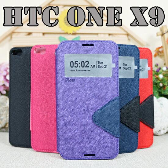 【Roar】HTC One X9 視窗皮套/側翻手機套/支架斜立保護殼/翻頁式皮套/側開插卡手機套/撞色側掀皮套/便攜錢包