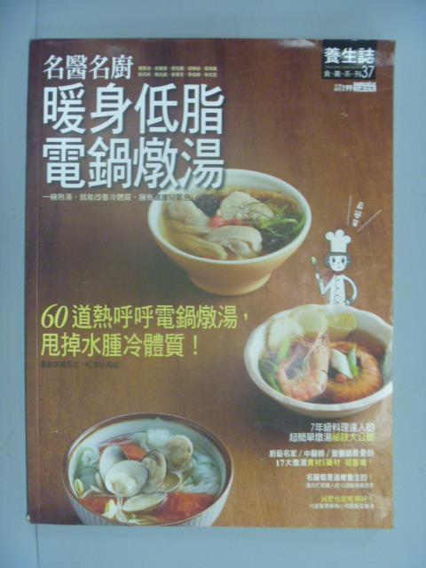 【書寶二手書T1/養生_XCA】名醫名廚暖身低脂電鍋燉湯_三采文化
