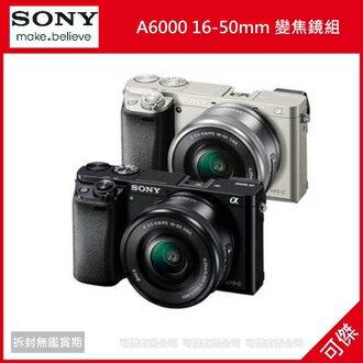 可傑 SONY A6000 (ILCE-6000L) 16-50mm 變焦鏡組 WIFI 電子觀景窗 APS-C 公司貨