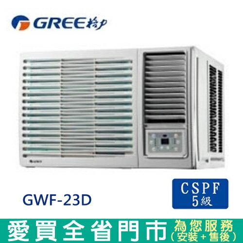 GREE格力3-4坪GWF-23D豪華右吹定頻窗型冷氣_含配送到府+標準安裝【愛買】 - 限時優惠好康折扣