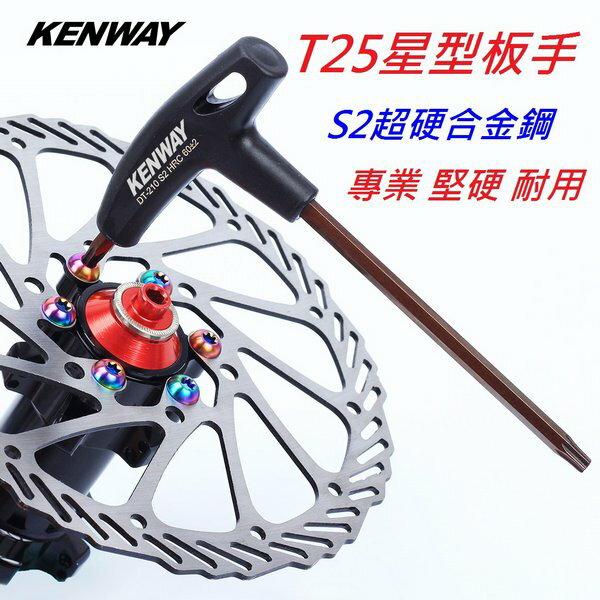 【意生】KENWAY S2超硬合金鋼T25星型板手星狀 碟盤碟煞碟剎盤螺絲L型扳手工具IceToolz CR-V可參考