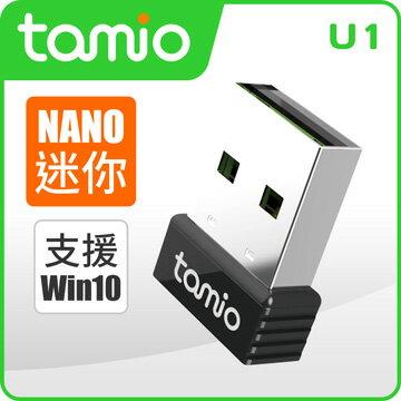 最 ~迪特軍3C~TAMIO U1~USB無線網卡 超小體積、速度 150Mbps
