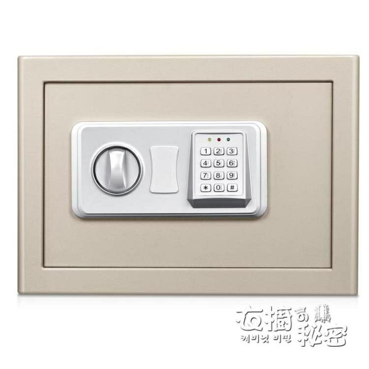 【限時搶購】安鎖保險箱家用小型迷你保險櫃高25cm超小辦公密碼保管箱防盜入牆