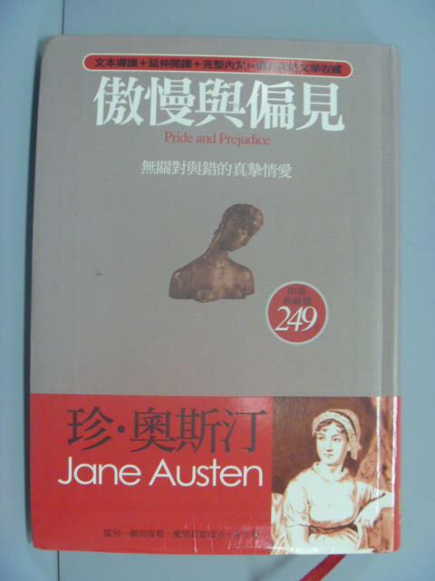 【書寶二手書T1/一般小說_GDC】傲慢與偏見:無關對與錯的真摯情愛_珍‧奧斯汀