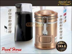 快樂屋♪ 寶馬牌 電動磨咖啡豆機 shw-299 + 304不鏽鋼郵筒咖啡儲豆罐 900ml《組合》