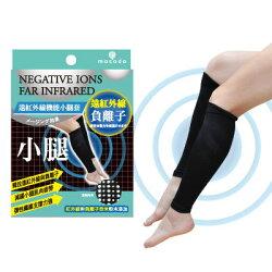 遠紅外線機能小腿套|G1723|保健小腿套 遠紅外線 保健護具 運動小腿護套【mocodo魔法豆】