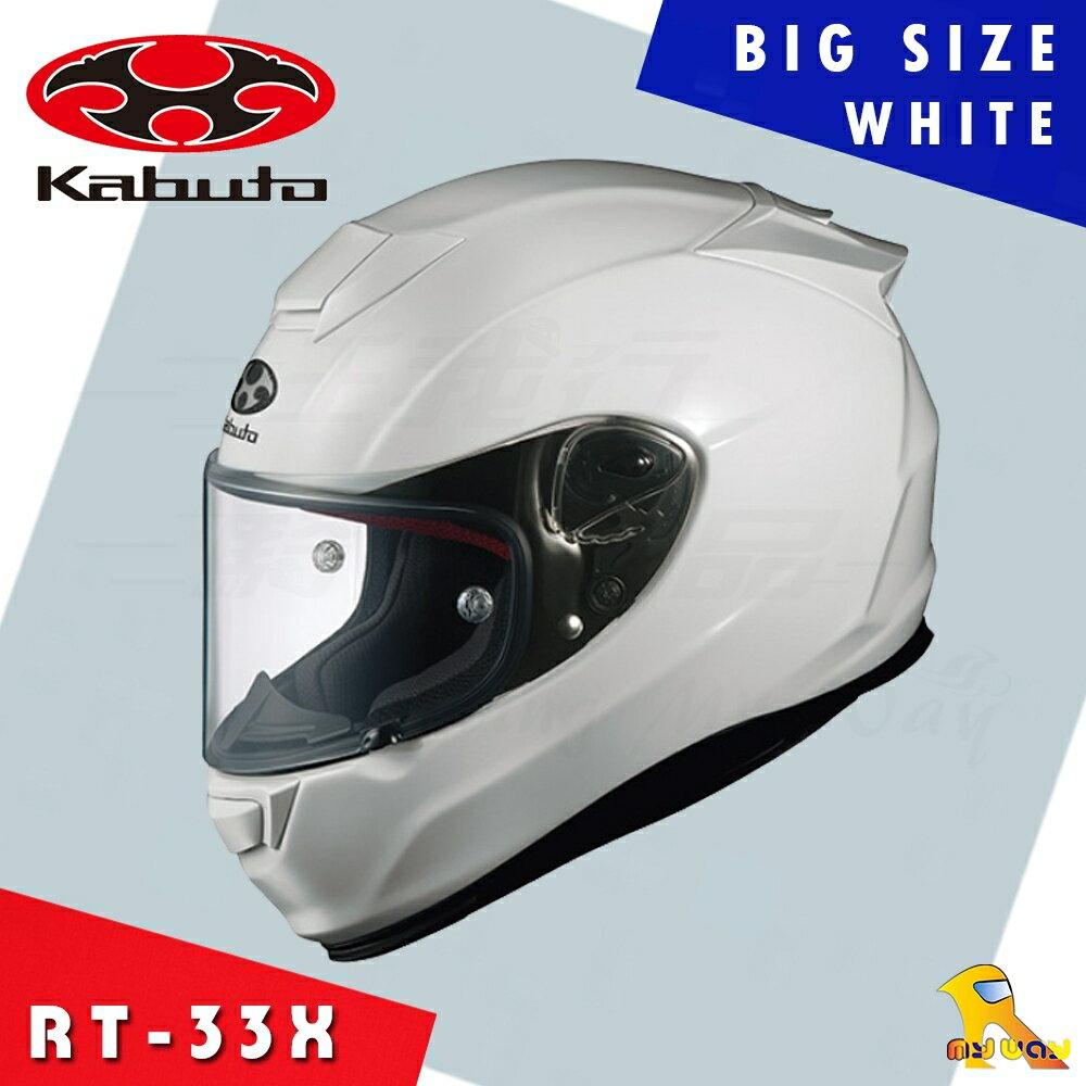 ~任我行騎士部品~OGK RT33X 大帽體 複合纖維 KABUTO RT-33X 亮白 日本 2XL 3XL 大尺碼