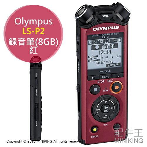 【配件王】 日本代購 一年保 Olympus LS-P2 8GB 線性 錄音筆 紅 可搭配藍芽 另 DR-100MKII