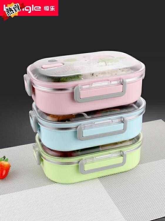 餐盒 不銹鋼飯盒分格便當盒便攜男簡約可愛兒童女學生分隔型小餐盒 【快速出貨】