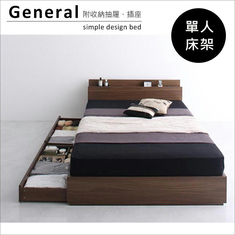 【日本林製作所】General單人床架/3.5尺/床頭櫃/抽屜收納/附插座
