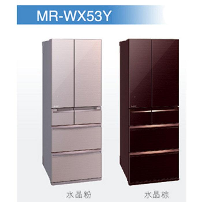 ★牌面品★『MITSUBISHI』☆三菱 525L日本原裝變頻六門電冰箱 MR-WX53Y **免運費+基本安裝+舊機回收**