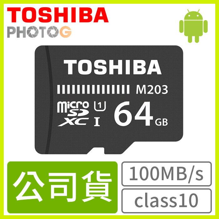 【公司貨】Toshiba 東芝 EXCERIA™ 64GB microSDXC UHS-I class10  ( M203  讀100mb / s )  手機用 記憶卡  (5年保固) - 限時優惠好康折扣