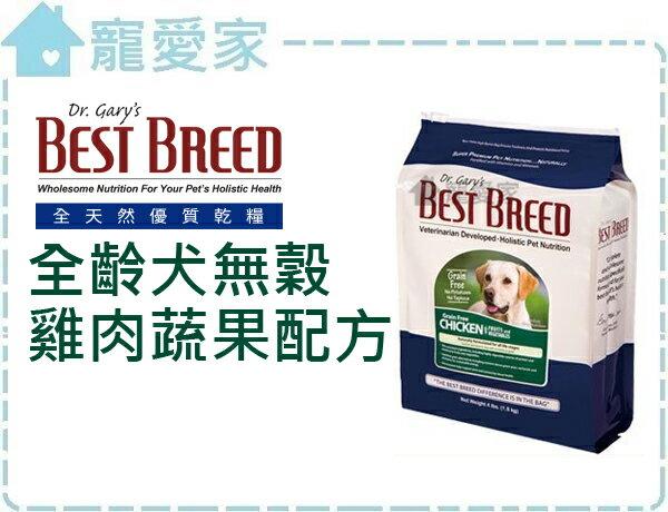 ☆寵愛家☆可超取☆BEST BREED貝斯比狗飼料-全齡犬無穀雞肉+蔬果1.8kg