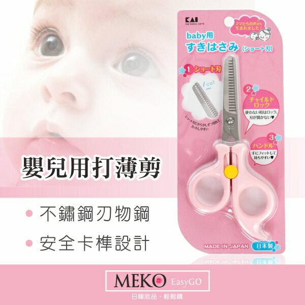 meko美妝生活百貨:【日本貝印】嬰兒用打薄剪刀(粉)