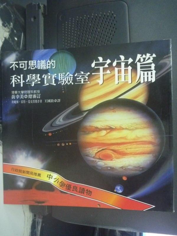 【書寶二手書T4/少年童書_JPG】不可思議的科學實驗室(宇宙篇)_珍妮絲.派特