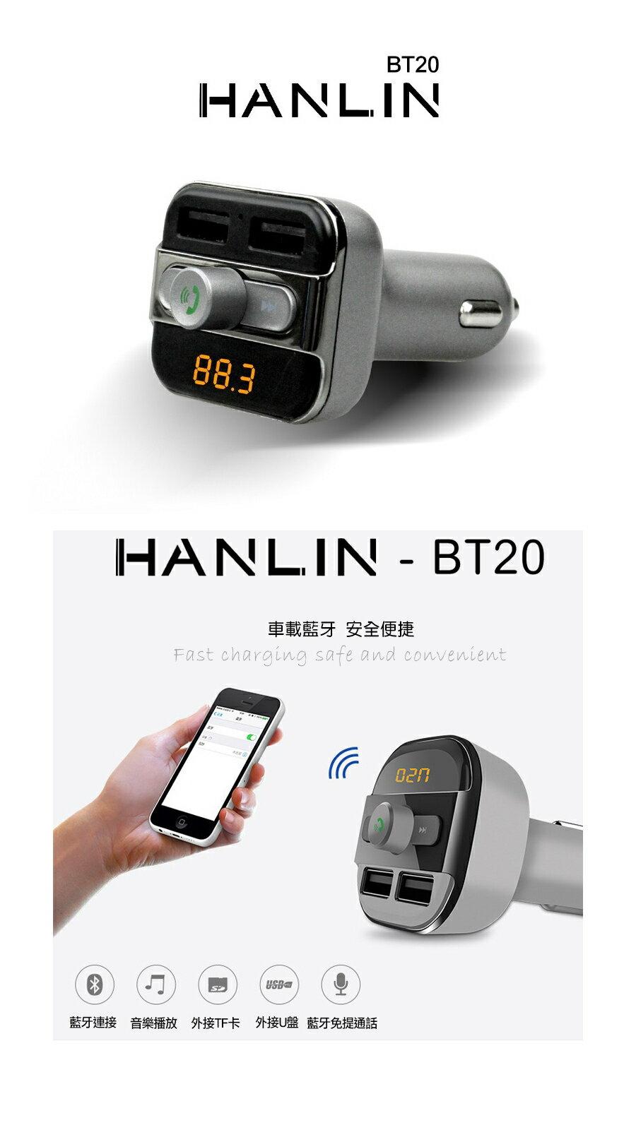 免運費 無線藍芽 車用FM發射器 雙USB車充 HANLIN BT20 音源轉換器 藍牙MP3 可插 隨身碟 記憶卡