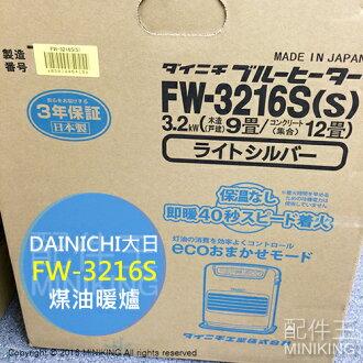 【配件王】10/20到貨 日本代購 一年保 附中說 DAINICHI 大日 FW-3216S 煤油暖爐 12疊