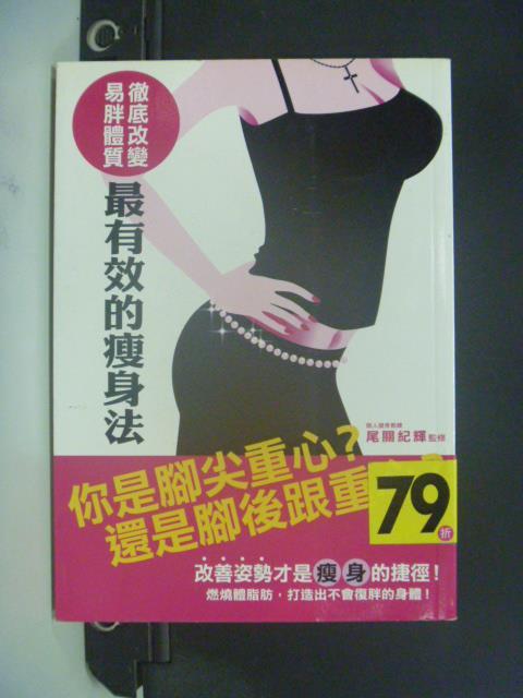 【書寶二手書T8/美容_OLW】最有效的瘦身法:徹底改變易胖體質_鄭瑞芝