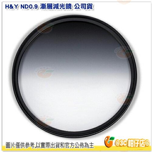 H&YND0.967mm漸層減光鏡二代公司貨德國玻璃漸變鏡漸層鏡多層鍍膜防水防油