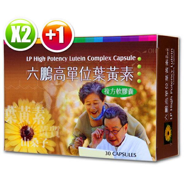 【買2送1】六鵬高單位葉黃素(30粒/盒)x3