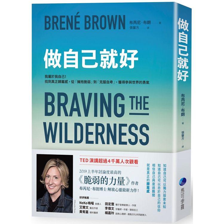 做自己就好:我屬於我自己!找到真正歸屬感,從「擁抱脆弱」到「克服自卑」,獲得參與世界的勇氣 0