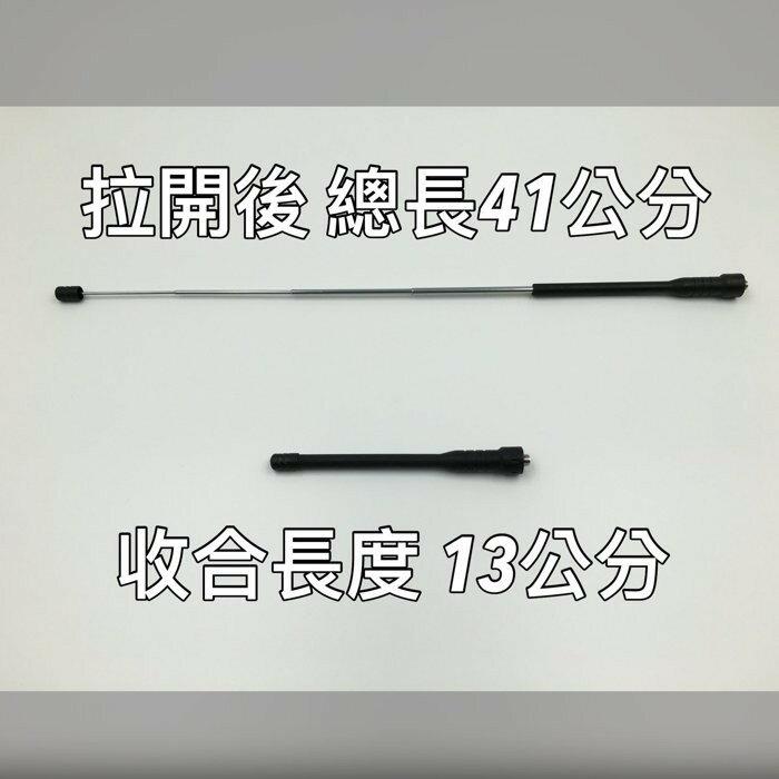 寶鋒 UV-5R 5RE 5RA 6R 9R 無線電 雙頻天線 伸縮天線 手扒雞 對講機 小牙籤