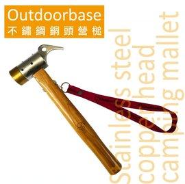 【【蘋果戶外】】Outdoorbase25933不鏽鋼188銅頭營槌(黃銅)SnowPeakcoleman可考慮