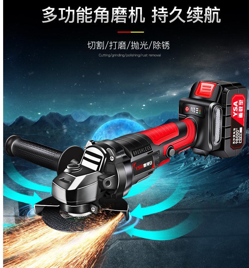 YSA 無刷鋰電角磨機充電角向磨光機無線 雙十一