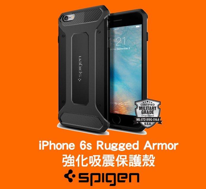 SGP Spigen iPhone 6/6s 4.7吋 Rugged Armor 強化吸震保護殼