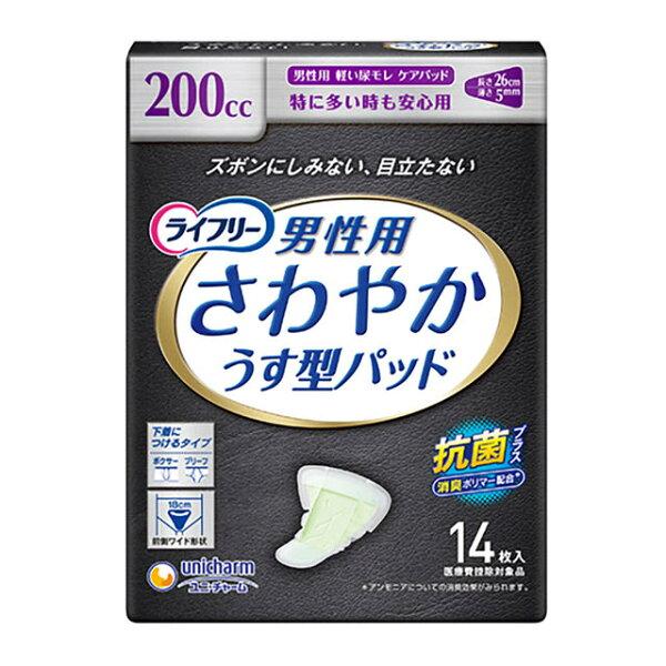 德芳保健藥妝:來復易男性漏尿專用棉墊少量型20cc中量型80cc多量型200cc【德芳保健藥妝】