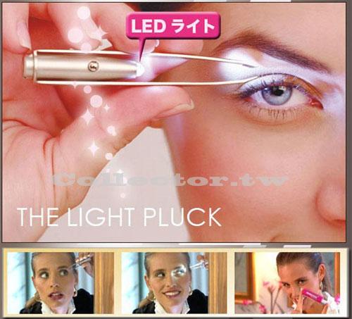 【J14032701】LED眉毛夾/帶燈眉夾 在昏暗處也能輕鬆拔眉