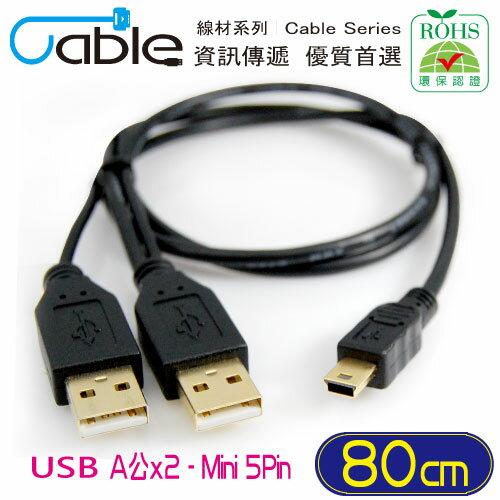 USB 2.0 A公~2~MINI5P 80CM~三井3C~